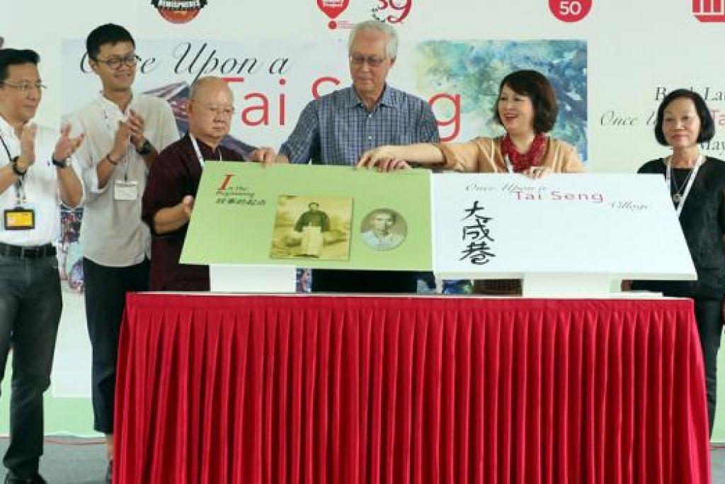 KENANGAN DI TAI SENG: Encik Goh Chok Tong (ketiga dari kanan), melancarkan buku 'Once Upon A Tai Seng Villlage' bersama penulis dan penerbitnya, Cik Ann Phua (kedua dari kanan) di DHL House di Tai Seng Drive semalam. - Foto ZAOBAO