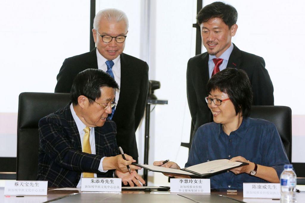 METERAI KERJASAMA: (Duduk dari kiri) Encik Choo dan Cik Lee menandatangani MOU pada 16 Januari lalu, sambil disaksikan (berdiri, dari kiri) pengerusi SCCC Encik Chua Thian Poh dan timbalan CEO SPH Encik Anthony Tan. - Foto SPH
