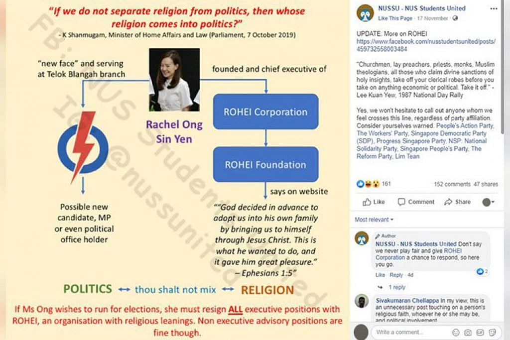 NUSSU spoof page misquotes Shanmugam on religion and politics; bent on sowing discord and hatred, says minister's press secretary